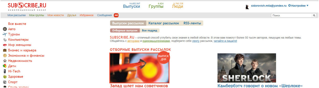 Subscribe.Ru.