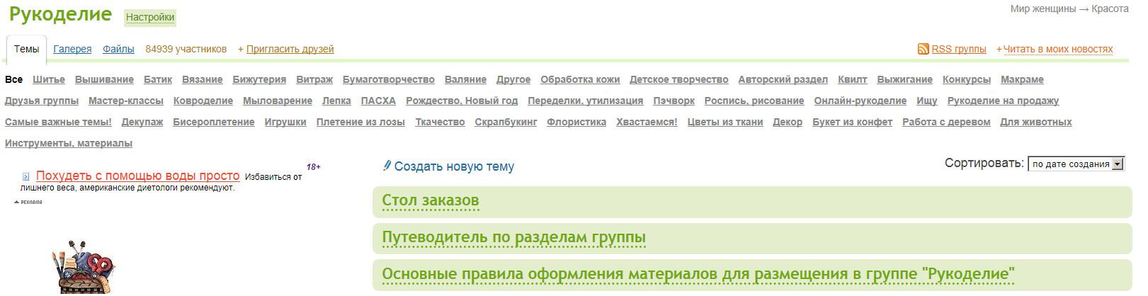 Общение в интернете. Subscribe.Ru.