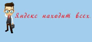 Яндекс. Поиск людей в сети интернет.